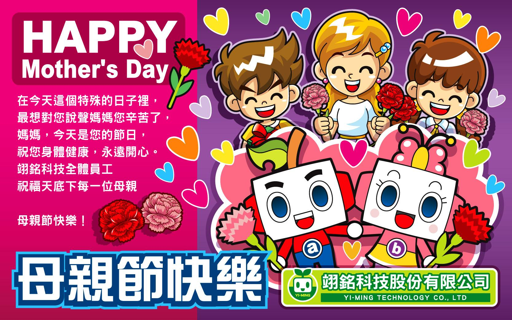 母親節快樂!Happy Mother's Day!